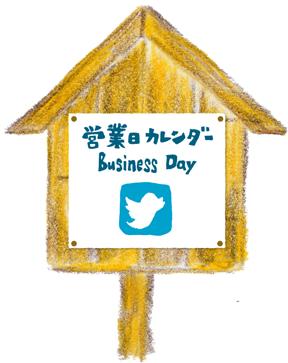営業日カレンダー business day