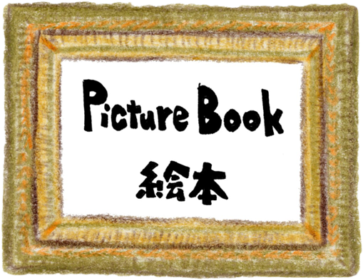 picture book絵本