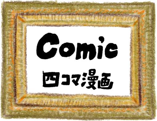 comic 四コマ漫画