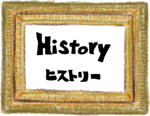 historyヒストリー