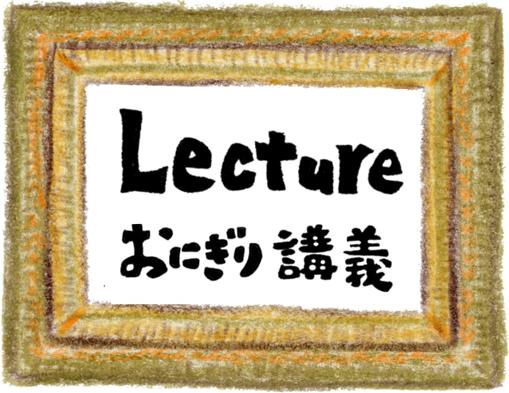 Lectureおにぎり講義