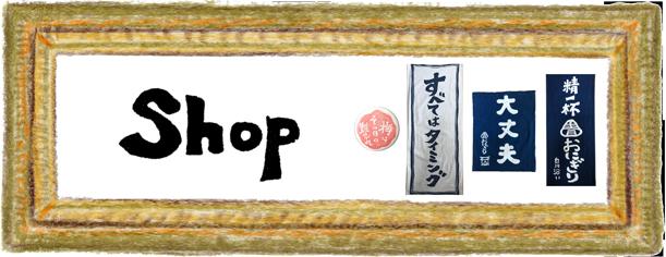 shopショップ