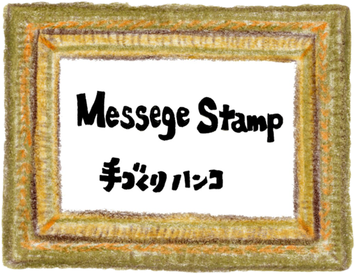 message stamp手作りハンコ