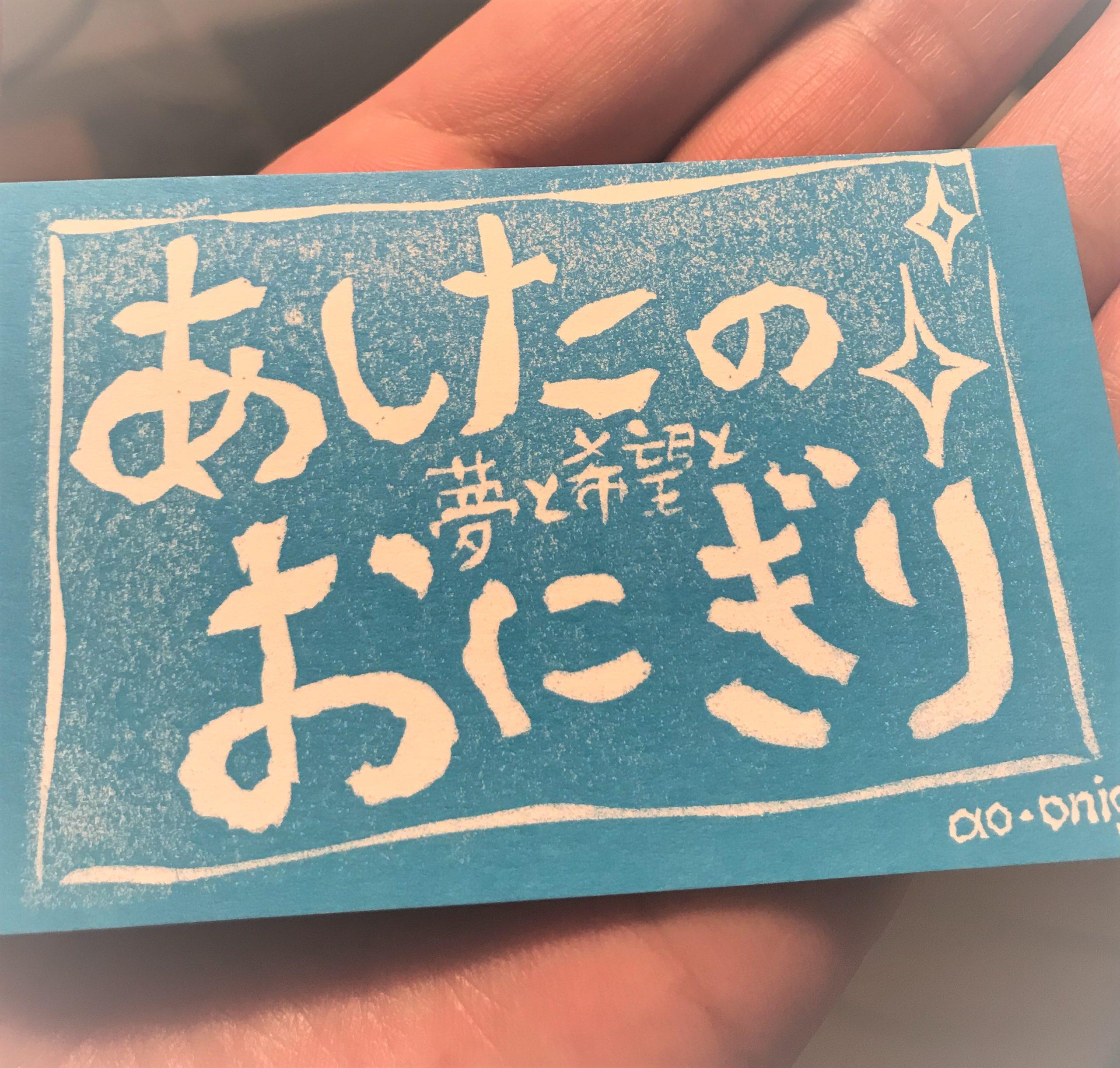 photo3 夢と希望と